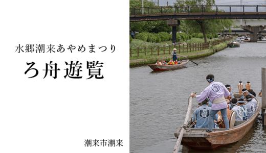 ろ舟であやめ園〜津軽河岸あと広場・磯山邸(潮来市)