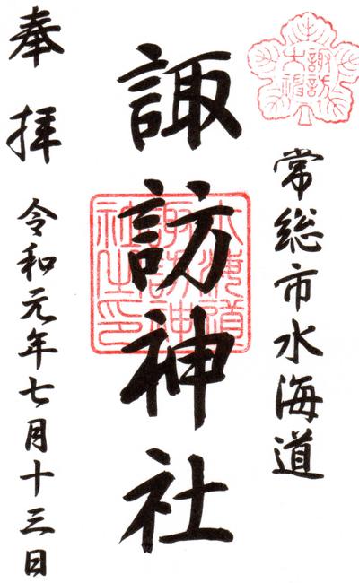 水海道 諏訪神社の御朱印