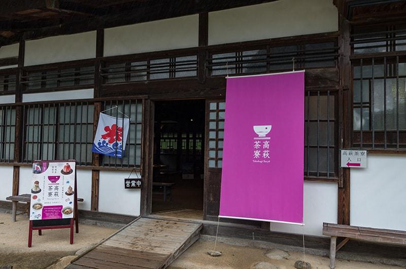 高萩茶寮入口