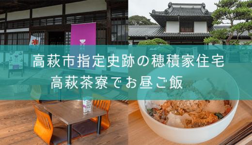 穂積家住宅で『高萩茶寮』〜期間限定の古民家カフェ