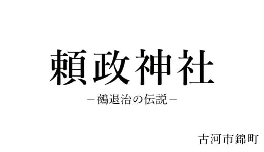 源三位頼政公を祀る頼政神社〜鵺退治の伝説(古河市)
