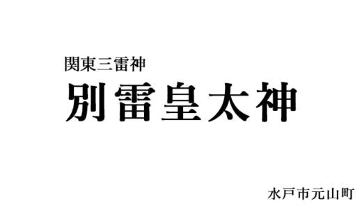 関東三雷神・別雷皇太神(水戸市)