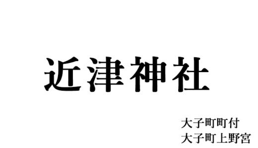 町付の近津神社と上野宮の近津神社(大子町)