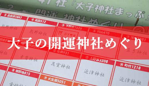 41の氏神をお参り 開運神社めぐり(大子町)