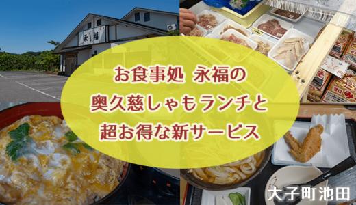 お食事処 永福の奥久慈しゃも料理〜超お得な新サービス!(大子町)