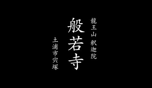 龍王山 釈迦院 般若寺|御朱印・国指定重要文化財の銅鐘(土浦市)