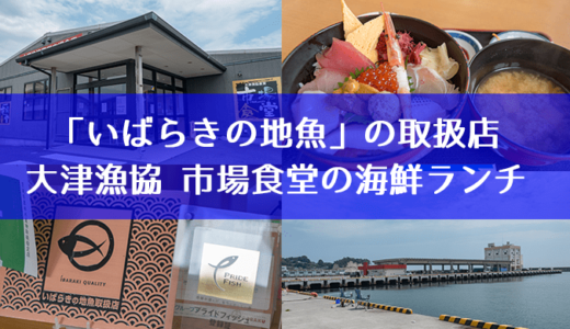 大津漁協 市場食堂の海鮮ランチ(北茨城市)