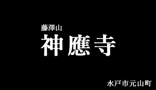 藤澤山 神応寺〜蹴上観音の伝説(水戸市)