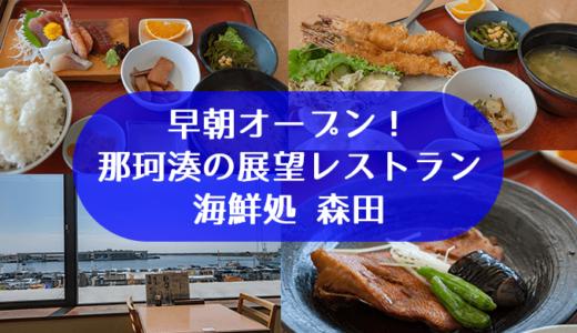 那珂湊の展望レストラン 海鮮処 森田(ひたちなか市)