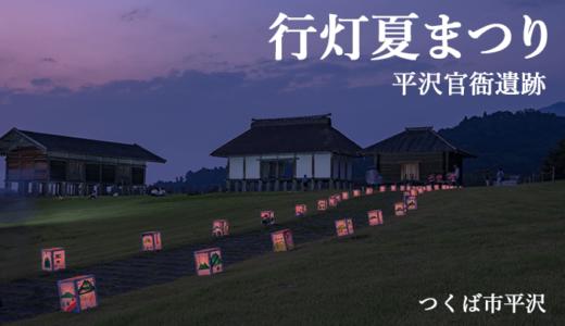 平沢官衙遺跡で万灯夏まつり開催(つくば市)