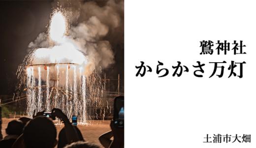 鷲神社のからかさ万灯(土浦市)