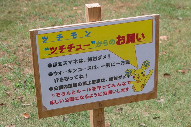 歩きスマホ禁止の立て札