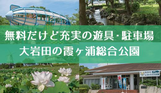無料で楽しめる霞ヶ浦総合公園〜駐車場・遊具・アクセス(土浦市)