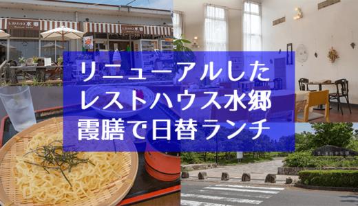 レストハウス水郷 霞膳で日替わりランチ〜霞ヶ浦総合公園内のレストラン(土浦市)