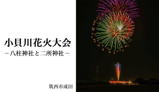 歴史に幕を下ろした小貝川花火大会〜二所神社と八柱神社の関係(筑西市)