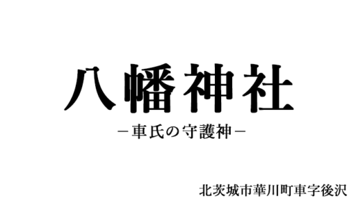 八幡神社と車城〜車丹波守の伝説(北茨城市)