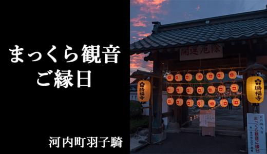 まっくら観音 勝福寺のご縁日(河内町)