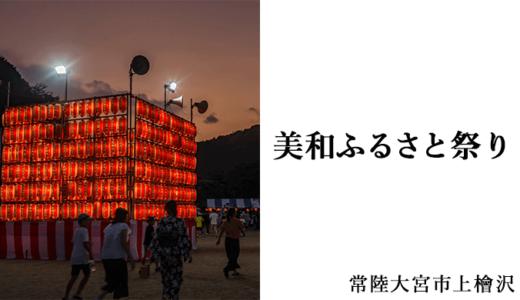美和ふるさと祭り〜盆踊りと花火大会(常陸大宮市)