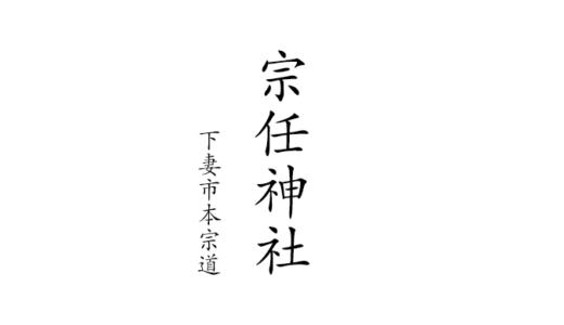 阿部宗任を祀る宗任神社|御朱印・日本一早い豆まき(下妻市)