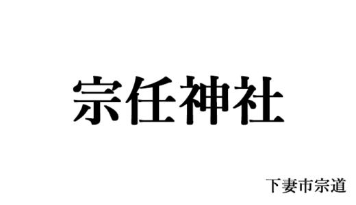 阿部宗任を祀る宗任神社(下妻市)