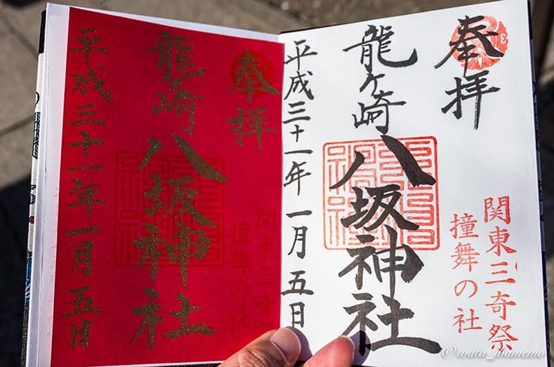 龍ケ崎の八坂神社の御朱印