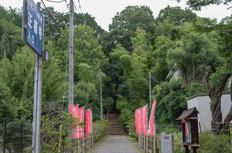 正福寺入口