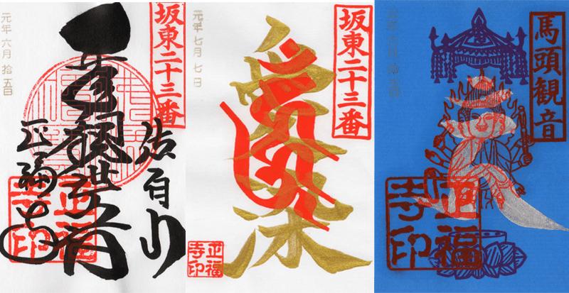 千手観音(左)・愛染明王(中)・馬頭観音(右)