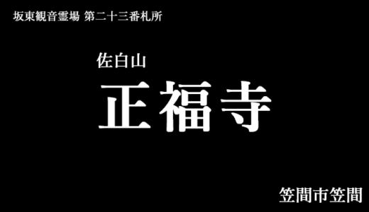 佐白山 正福寺(佐白観音)〜坂東観音霊場 第二十三番札所(笠間市)