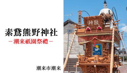 素鵞熊野神社の潮来祇園祭禮(潮来市)