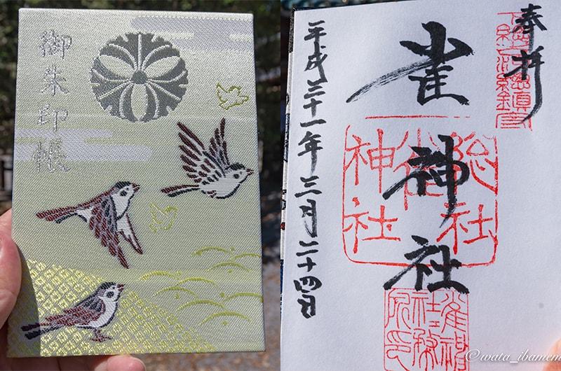 雀神社の御朱印と御朱印帳