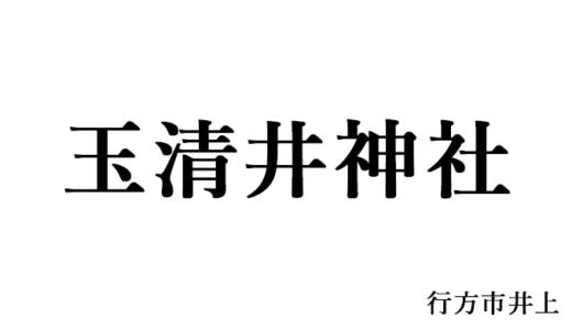 玉清井と玉清井神社(行方市)