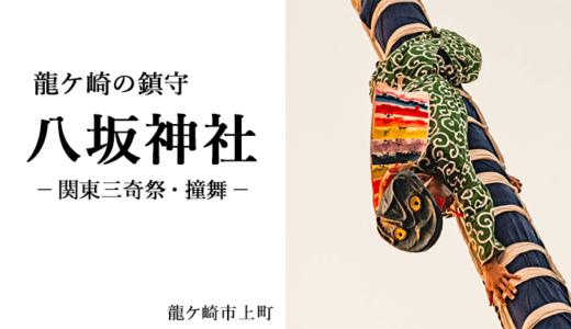 龍ケ崎の鎮守 上町の八坂神社〜関東三奇祭の撞舞(龍ケ崎市)