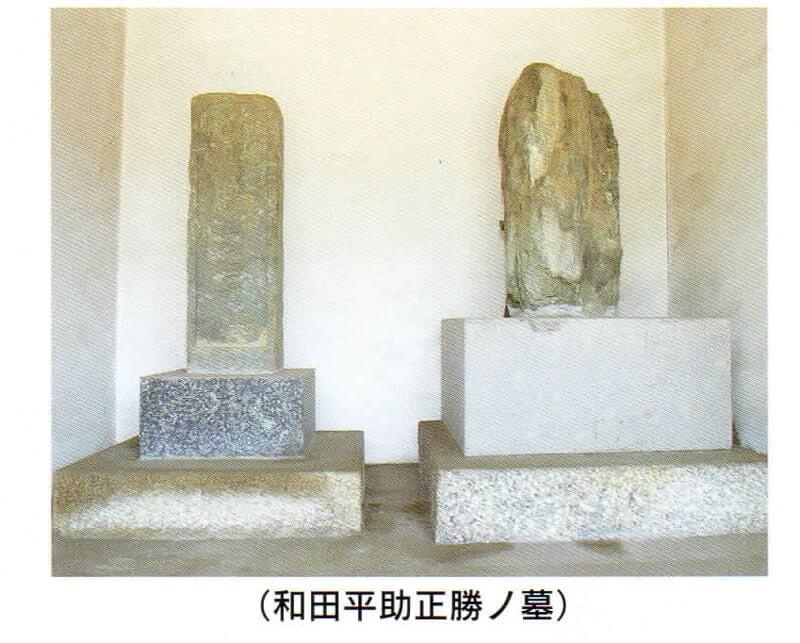 和田平助正勝の墓(引用元:当寺パンフレット)