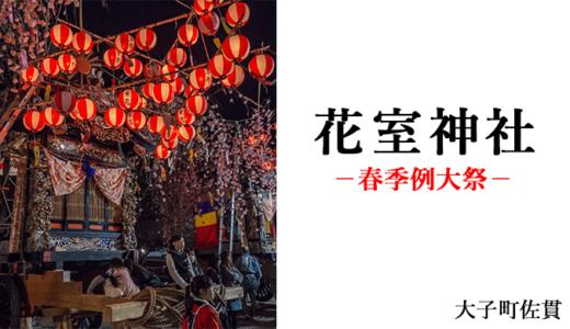 5年に1度の花室神社の春季例大祭(大子町)