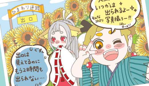【夏】茨城のひまわり畑を探せ!オススメ5選+α【まとめ】
