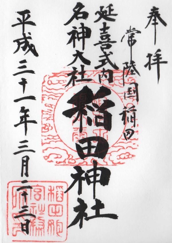 稲田神社の御朱印