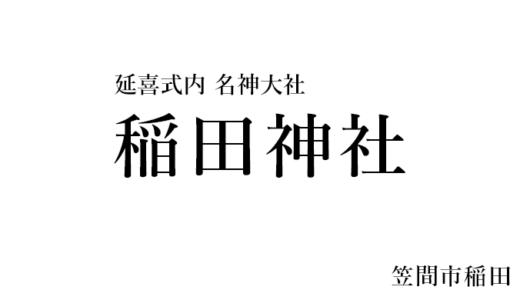 【延喜式内名神大社】稲田神社と奥の院(笠間市)