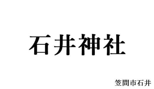 石井神社と星の神 香香背男の伝説(笠間市)