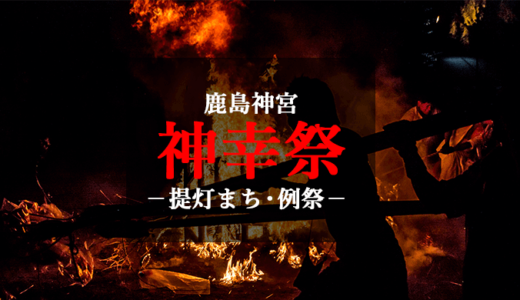 鹿島神宮の神幸祭と提灯まち(鹿嶋市)