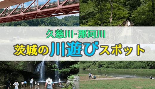 【川遊び】那珂川と久慈川の川遊びスポット5選【無料】
