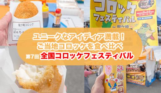 第7回 全国コロッケフェスティバル開催!ご当地コロッケ食べ比べ!(龍ケ崎市)