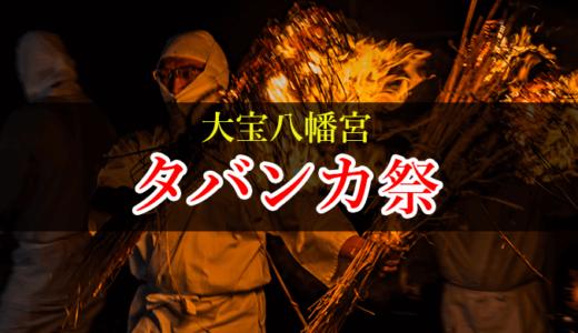 大宝八幡宮の奇祭・タバンカ祭(下妻市)