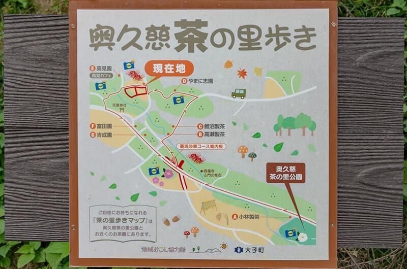 奥久慈茶の里歩き(マップ)