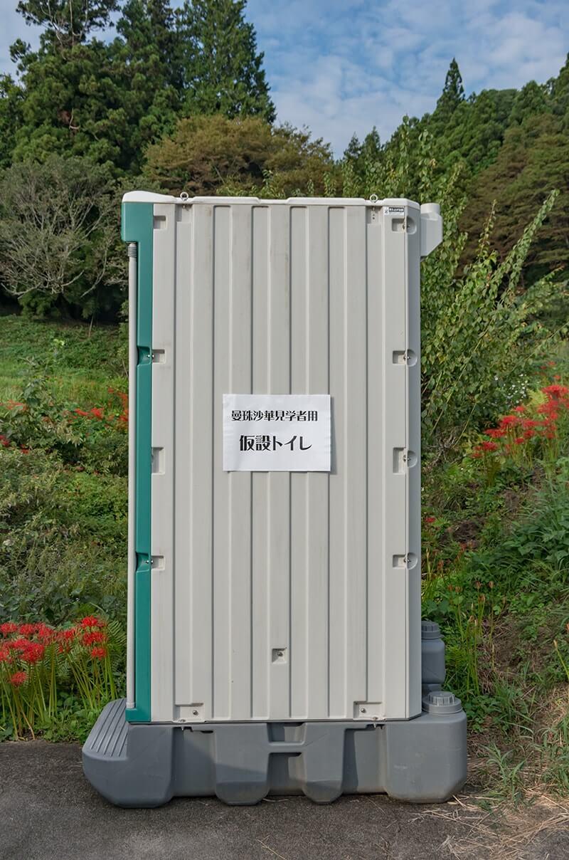 彼岸花群生地の仮設トイレ