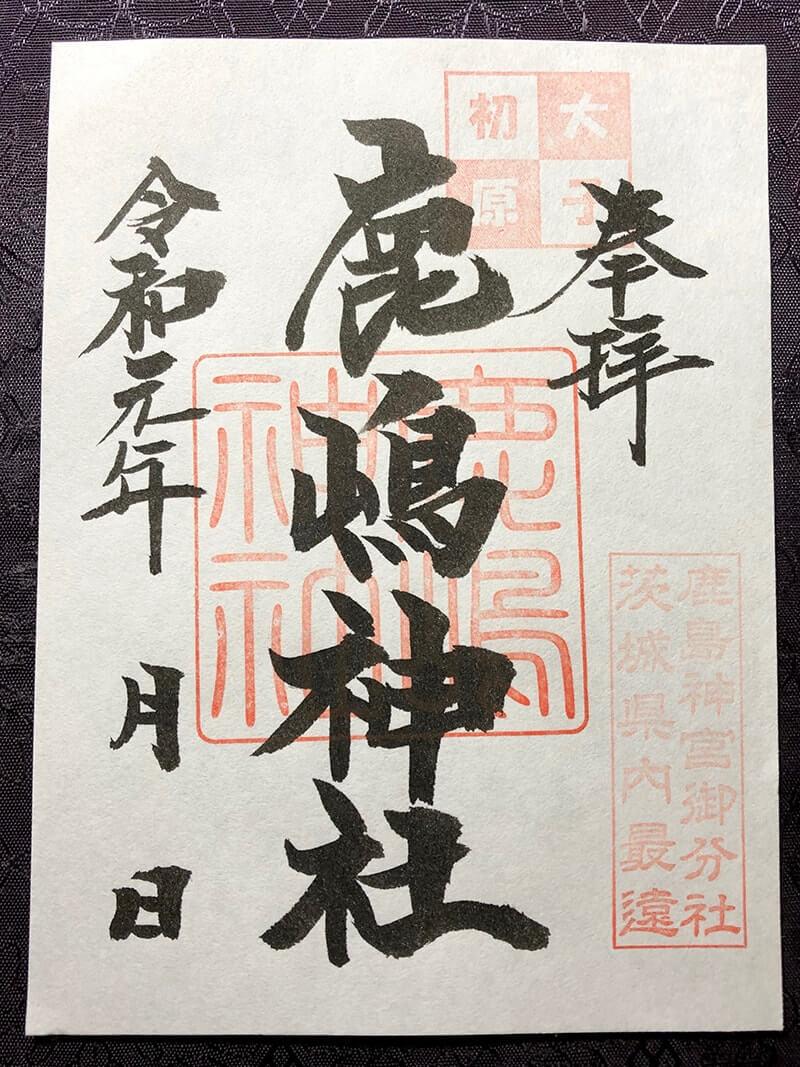 鹿嶋神社(初原)の御朱印