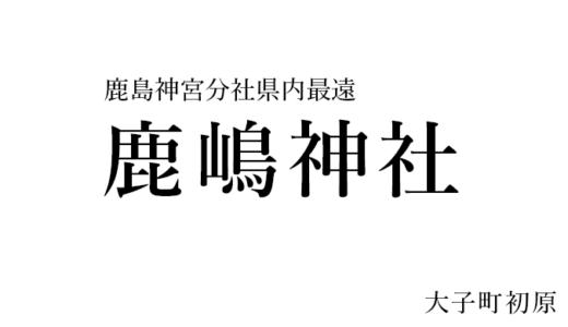初原の鹿嶋神社〜だき灯籠の杉・龍神岩・尾龍岩(大子町)