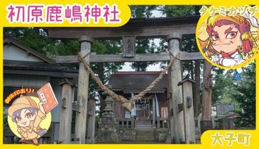 初原の鹿嶋神社|だき灯籠の杉・龍神岩・尾龍岩|大子町