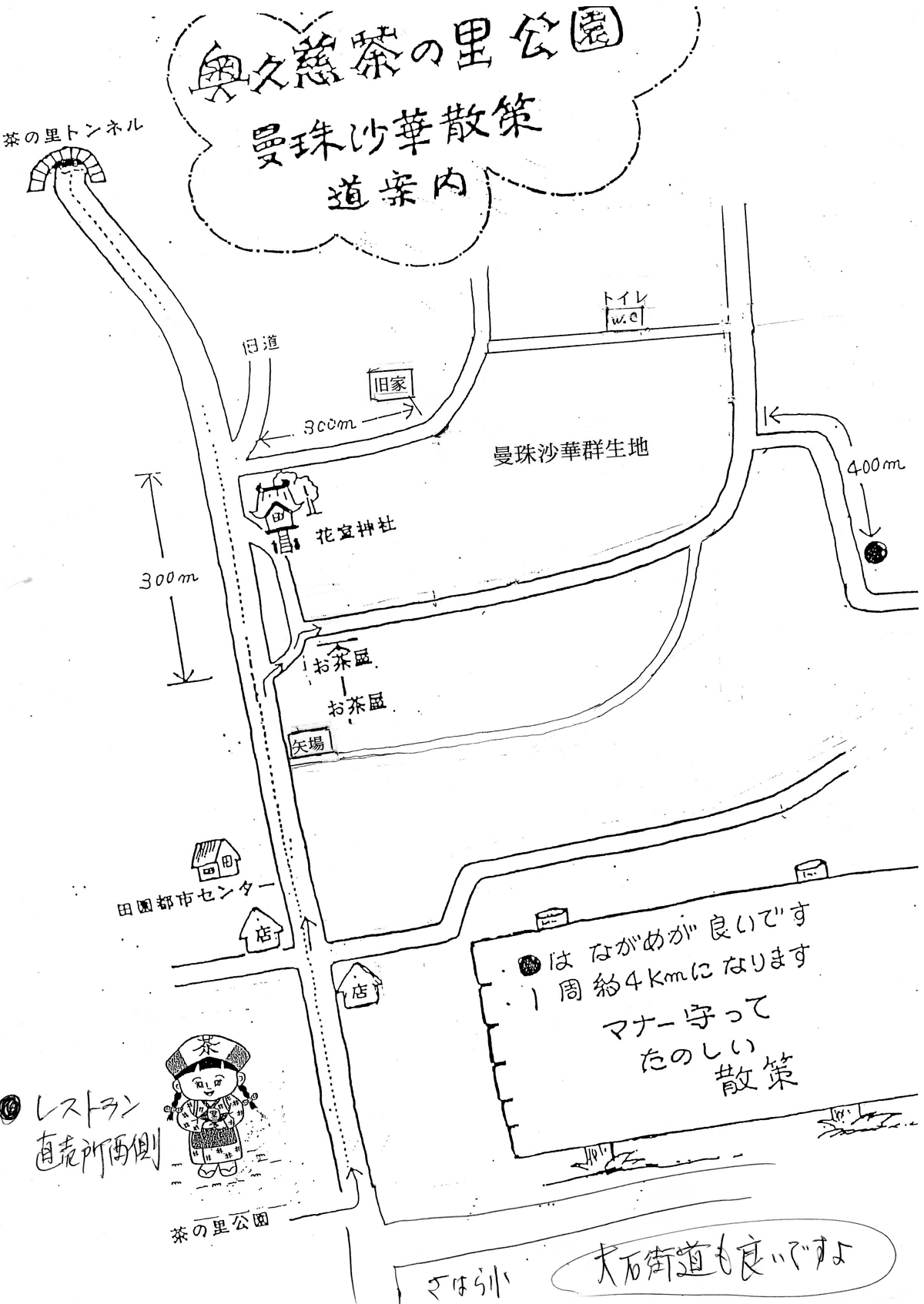 曼珠沙華散策マップ
