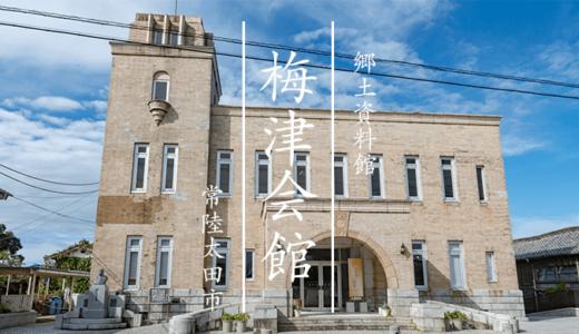 郷土資料館 梅津会館|梅津氏に寄付された元町役場(常陸太田市)