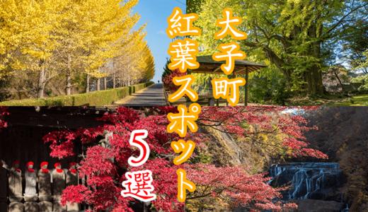 【大子町】紅葉スポット5選!【紅葉】